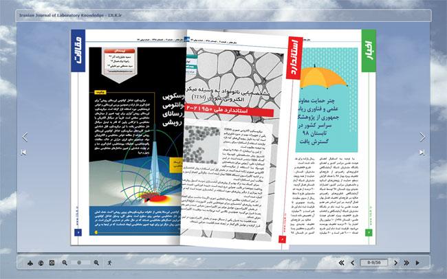 شماره 26 فصلنامه دانش آزمایشگاهی
